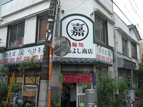 まるよし商店 (9)