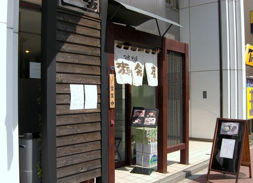 麺彩房五反田