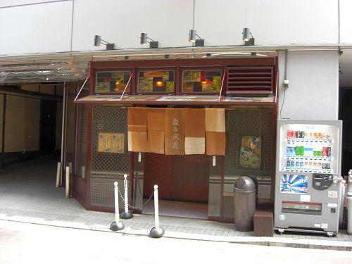 麺屋 武蔵 (7)