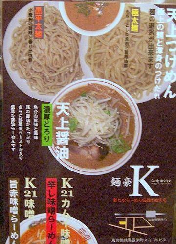 麺豪K (6)