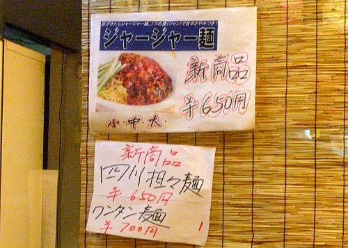 さいたま屋練馬店 (2)