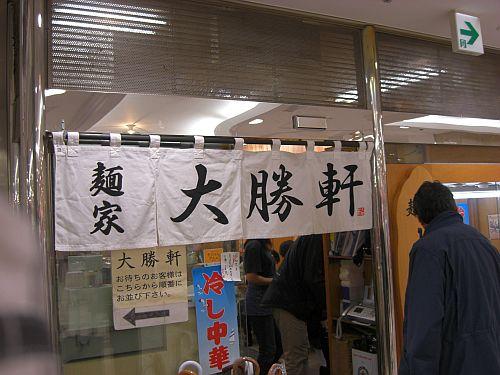 麺屋大勝軒041808