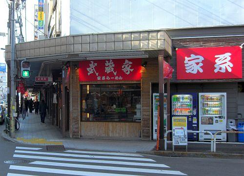武蔵家 (6)