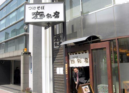 麺彩房五反田 (11)