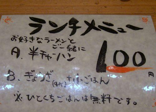 野方ホープ目黒店
