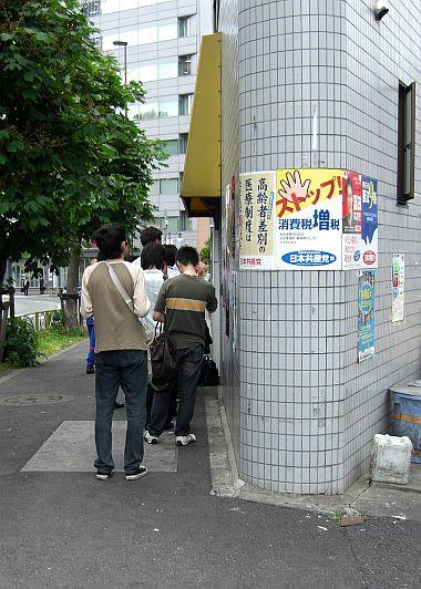 ラーメン二郎 三田本店 (5)