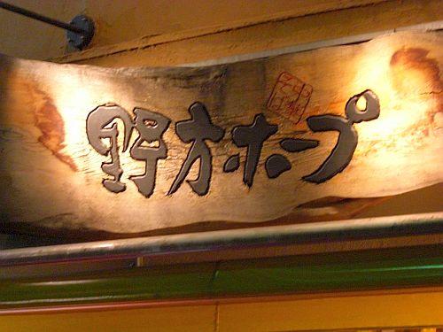 野方ホープ 目黒店 (3)