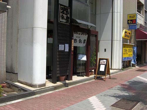 麺彩房五反田店