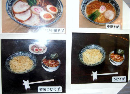 麺彩房五反田 (2)
