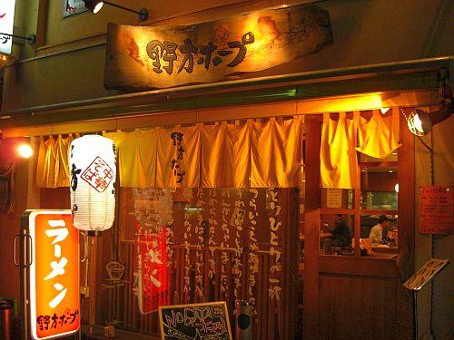 野方ホープ 目黒店 (2)