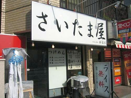 s_saitamaya1
