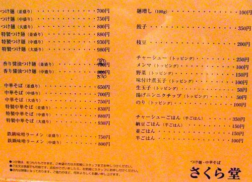 さくら堂 (4)