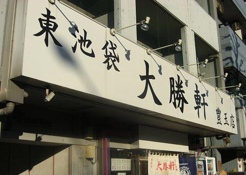 大勝軒 豊玉店 (10)