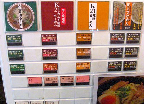 麺豪K (5)