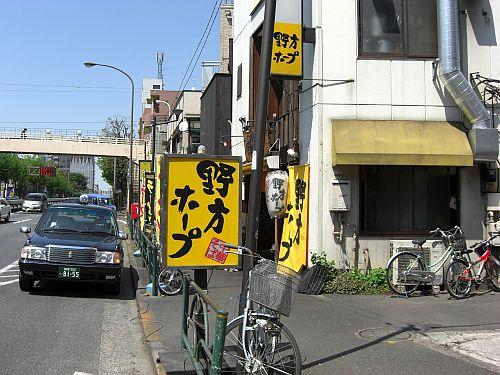 野方ホープ (2)