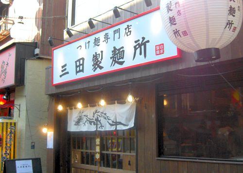 三田製麺所 (6)