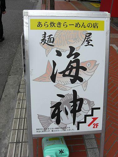 海神 (2)