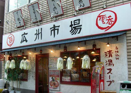 広州市場 (11)