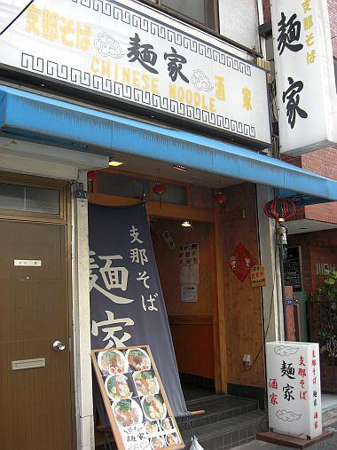 支那そば 麺屋042508 (3)