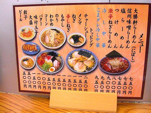 麺屋大勝軒041808 (3)