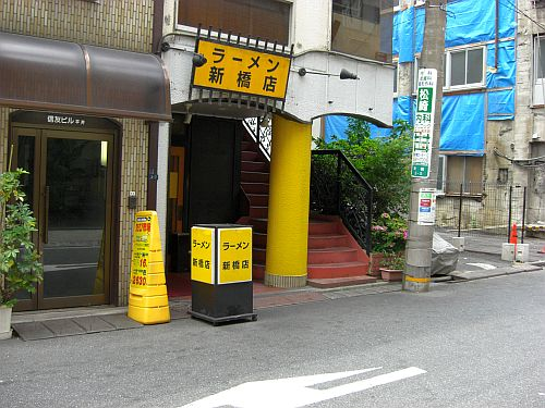 ラーメン新橋店06.19.08 (5)