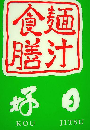 好日 (4)