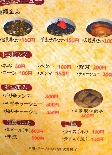 麺源屋 (15)