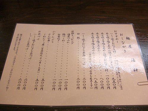 海神 (4)