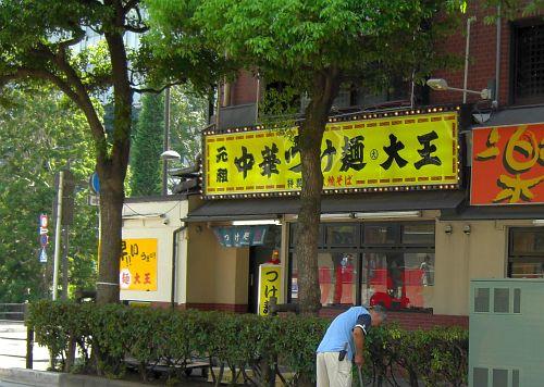 つけ麺大王大崎店