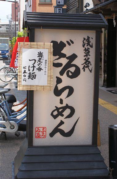 与ろゐ屋 (2)