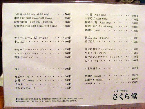 さくら堂 (2)