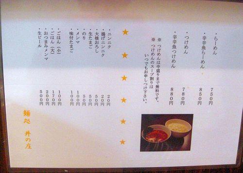井の庄 (2)