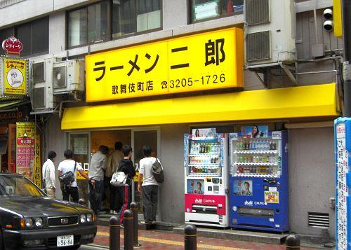 ラーメン二郎 歌舞伎町店 (5)