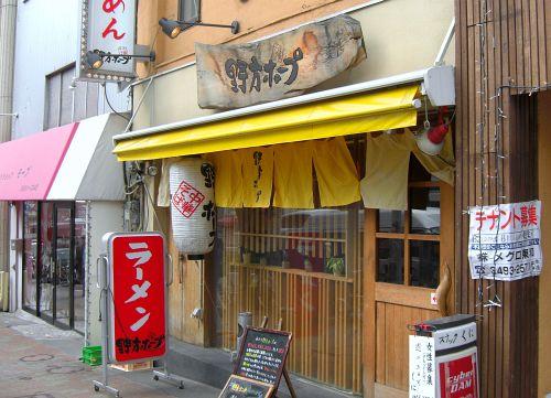 野方ホープ目黒店 (16)