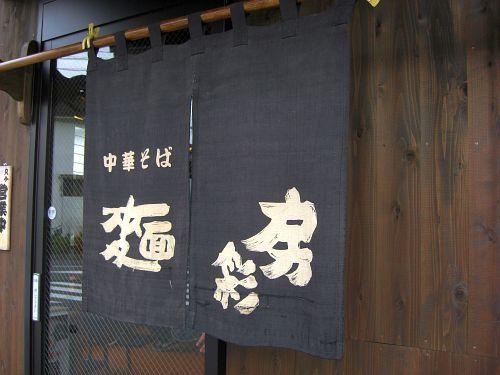麺細胞052508 (2)