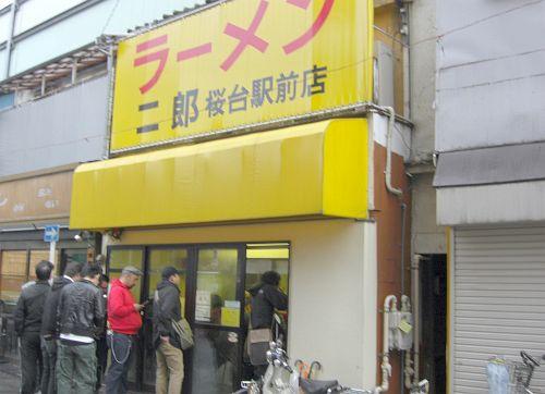 ラーメン二郎桜台駅前店 (8)