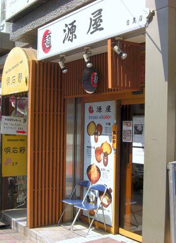 麺源屋 (12)