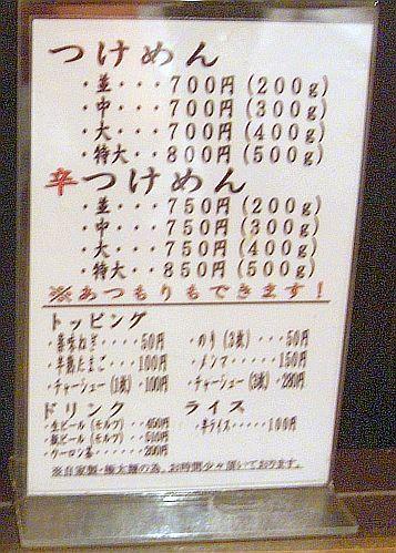 三田製麺所 (7)