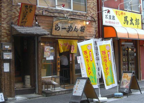 ラーメン将 (9)