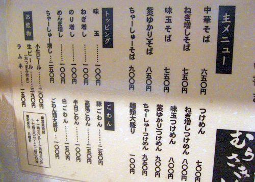 むらさき山081203 (8)