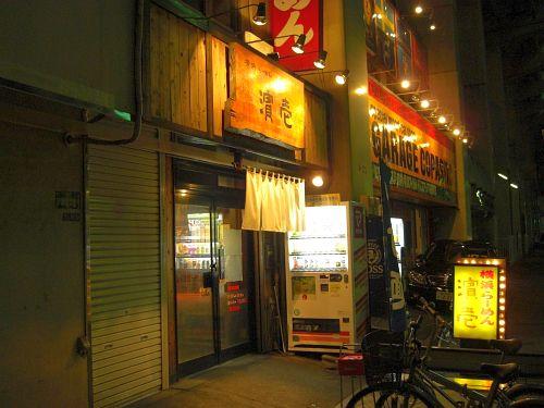 濱壱 (5)