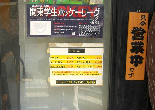 ラーメン二郎 ひばりヶ丘店 (2)