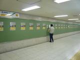 札幌地下街オーロラコーナー(2010.6.23フォトコン告知の写真)