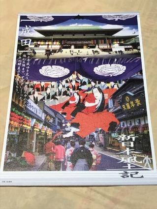 新日本風土記