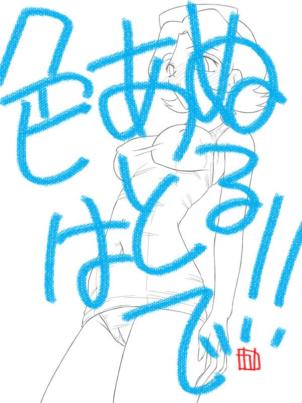 下描きまでしか出来てない咲世子さんorz