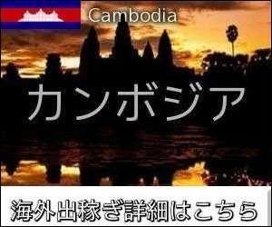 カンボジア出稼ぎ求人情報