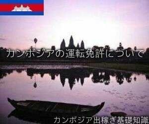 カンボジアの運転免許について