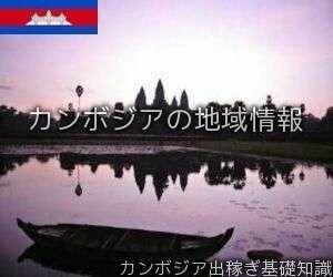 カンボジアの地域情報