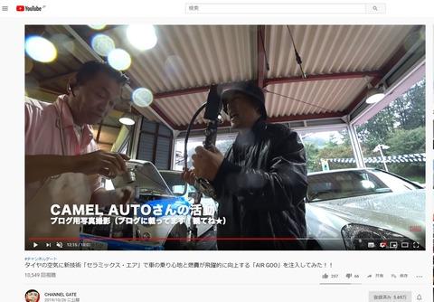 完成したユーチューブビデオ