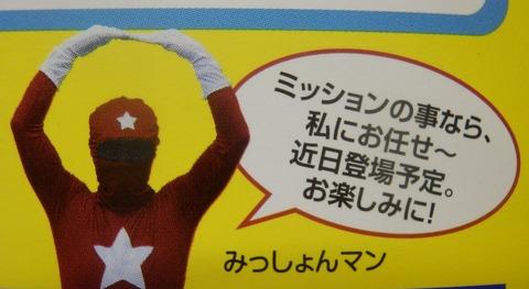 みっしょんマン1
